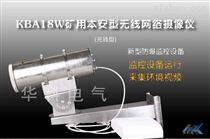 礦用防爆無線攝像儀