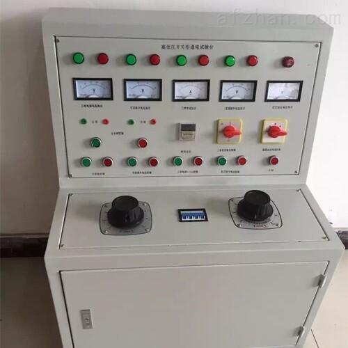 开关柜通电试验装置