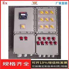 BX-TBT4防爆配电箱 铸铝防爆动力箱