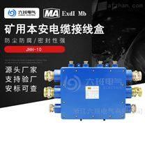 矿用本安型电缆连接器 JHH-10(B)五十对