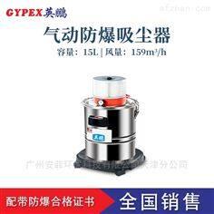 濮阳气动防爆吸尘器,涂料间防爆除尘器