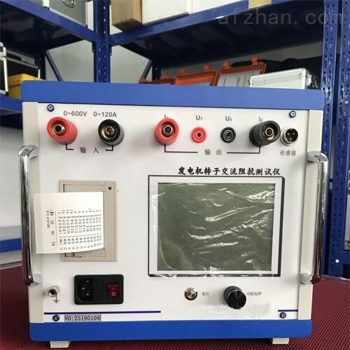 发电机转子交流阻抗测试仪量大优惠