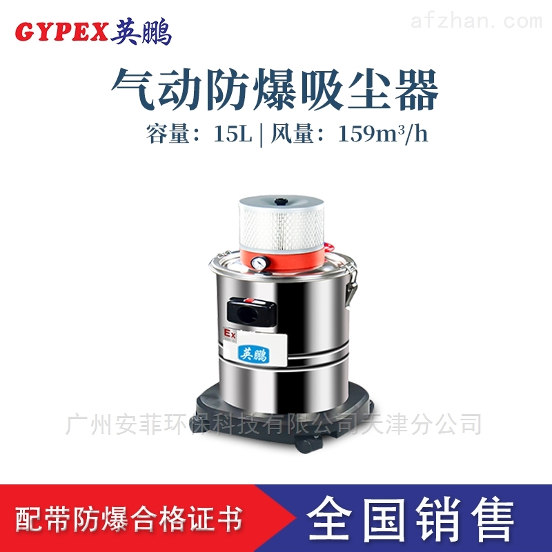 气济源动防爆吸尘器,工业除尘器