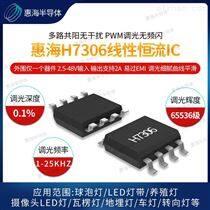 LED升压驱动芯片_输入电压:7V-24V