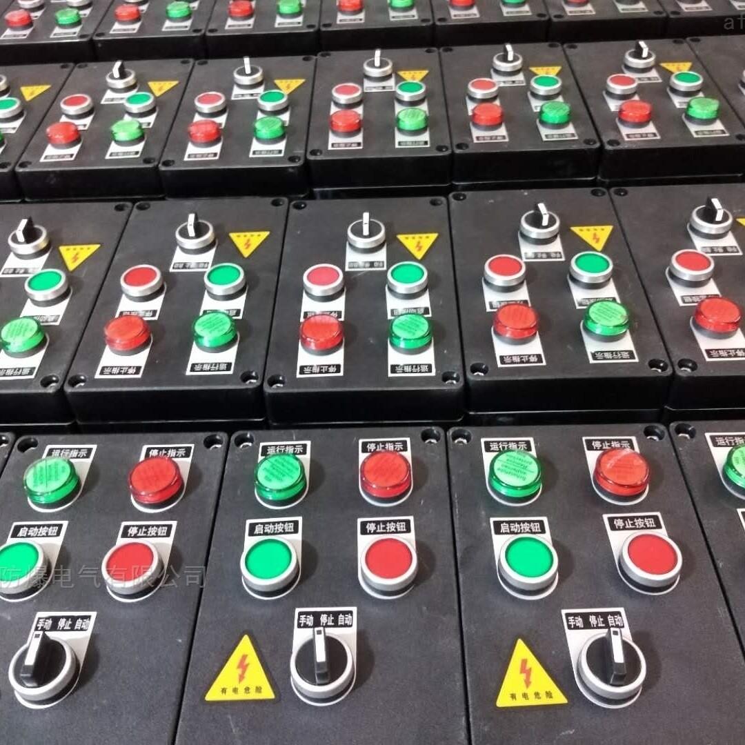 三防操作柱两灯两钮一转换