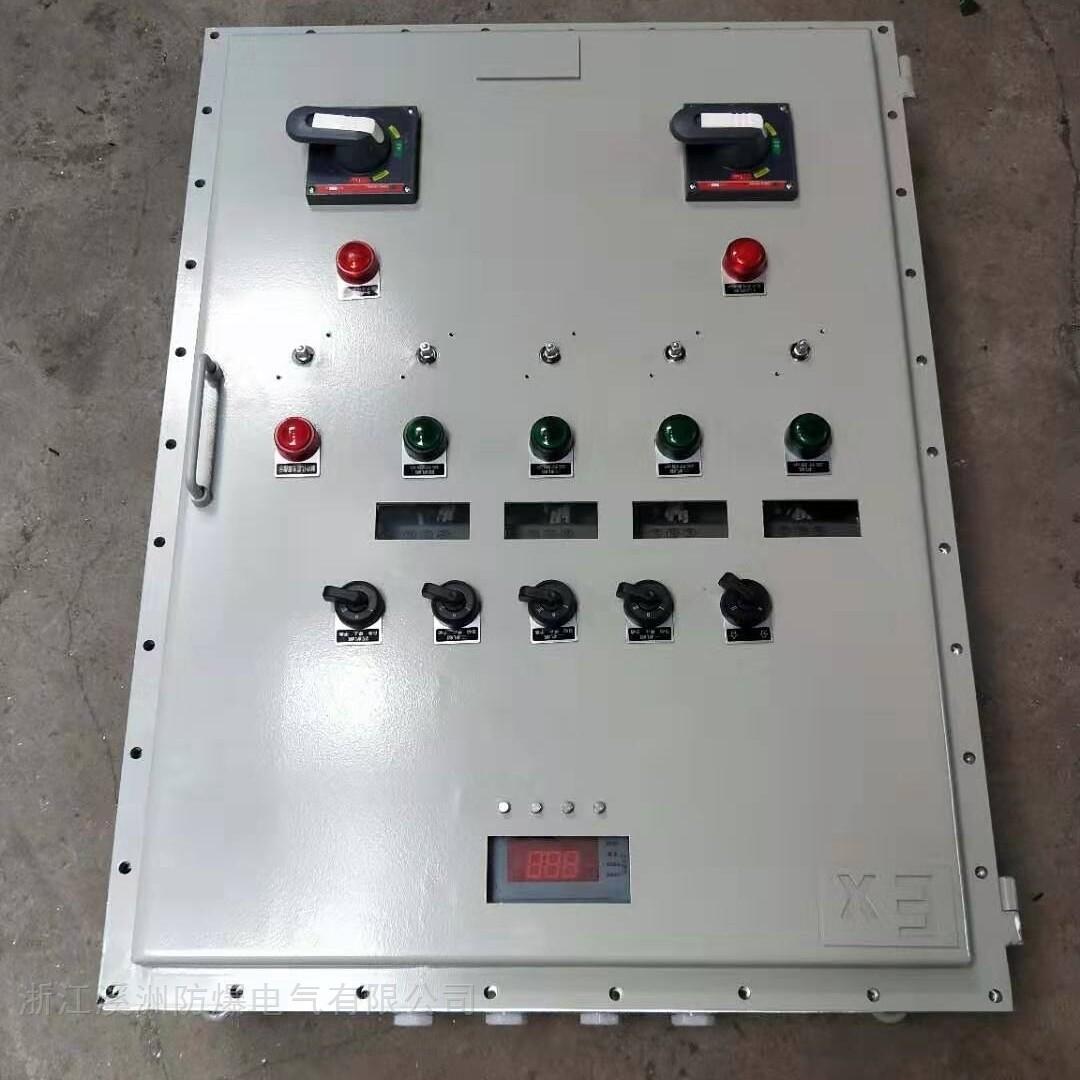换气站防爆配电柜配电箱