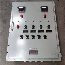 BXMD换气站防爆配电柜配电箱