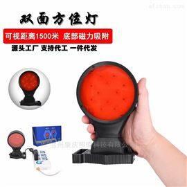FL4830移动红闪灯-双面方位灯-铁路方位信号灯