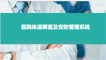 医院安防管理及防疫系统
