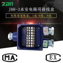 JHH3本安电路用接线盒厂家销售价格