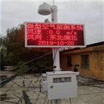 BYQL-AQMS阳江网格化检测空气站(带NOX)