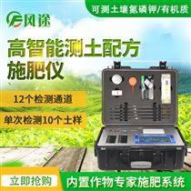 高智能快速测土配肥仪