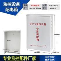 监控机柜防水箱