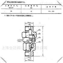 上海全冠船用阀门外螺纹竖型立式止回阀