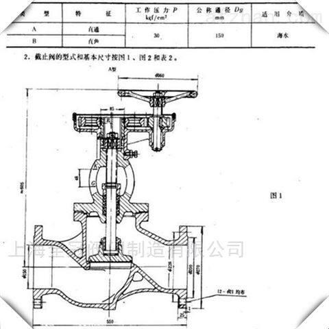 上海全冠齿轮转动船用P30法兰式青铜截止阀