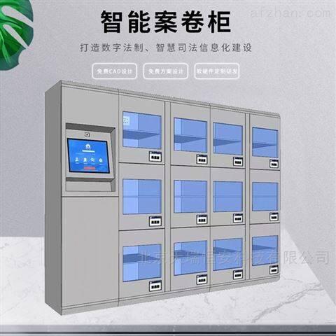 RFID智能随身物品保管柜