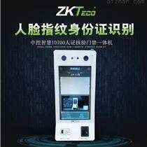 廣州多功能中控人證核驗門禁機ID700