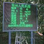 南昌公园噪声监测系统