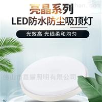 PAK-LED-D35-24B新品三雄极光亮晶系列12W24W LED防水吸顶灯