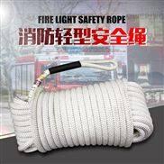 轻型安全绳