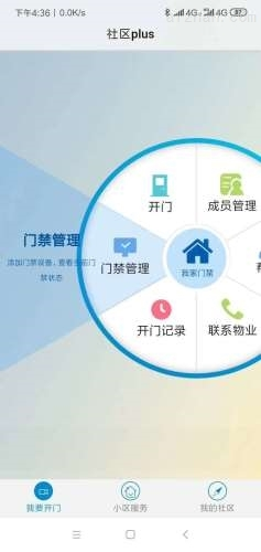 模拟可视对讲系统技术方案2020下半年楼