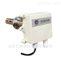 管道式二氧化氮傳感器