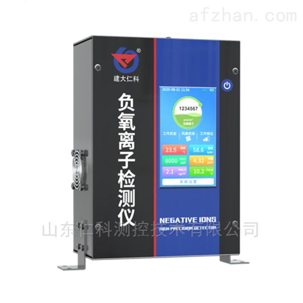 负氧离子检测仪高精度便携式检测