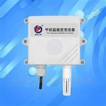 甲烷溫濕度傳感器