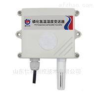 磷化氢温湿度传感器