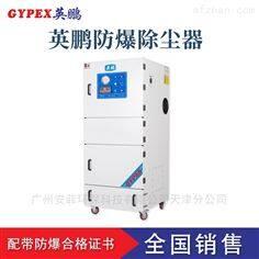广州防爆除尘器,11KW化工集尘器