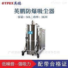 重庆卷烟厂防爆吸尘器