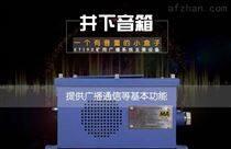 防爆音響三代礦用本安音箱