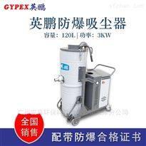 工業防爆吸塵器,燃料倉庫防爆除塵器