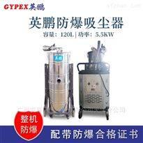 碳粉防爆吸塵器,EXP1-55YP-55/120SH