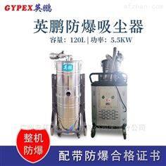 碳粉防爆吸尘器,EXP1-55YP-55/120SH