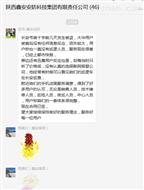 西安商铺联网报警系统公司您真的选对了吗?