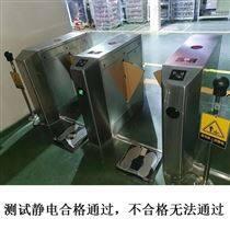 靜電防護門禁系統 esd靜電檢測門禁閘機