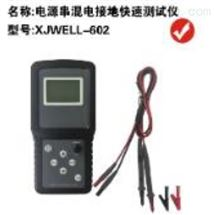 M326683电源串混电接地快速测试仪  XJWELL-602