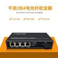 10/100/1000M 1光4电光纤收发器