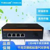 千兆1光4电POE供电光纤交换机