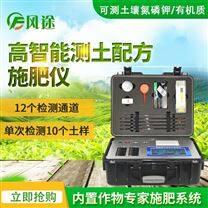 土壤成分检测仪器