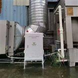 工业废气在线VOC监测系统