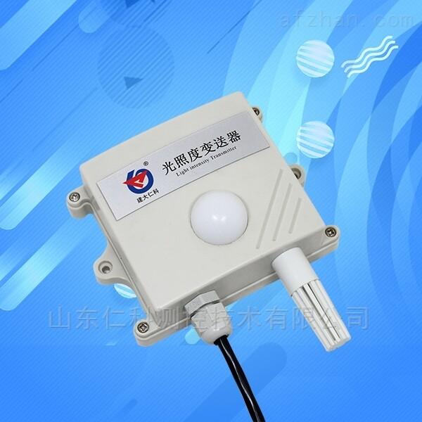 光照传感器工业照度仪