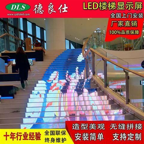 led楼梯显示屏_定制楼梯电子屏_德良仕