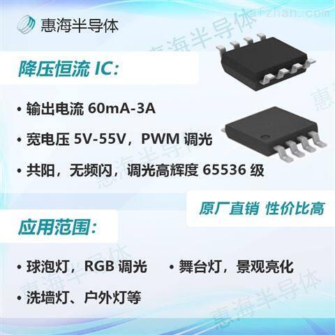 智能家居LED调光降压芯片恒流共阳极输出IC