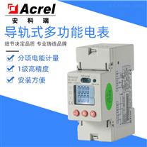 安科瑞导轨式企业能耗管理表有电能脉冲输出
