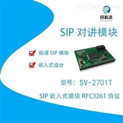 SV-2701TP/ SV-2703TPSIP網絡音頻模塊