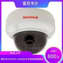 霍尼韦尔HVCD-2200I红外半球网络摄像机