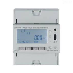 一进三出电能管理仪表 宿舍用电管理终端