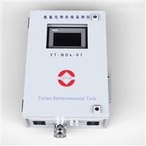 氮氧化物在线监测仪
